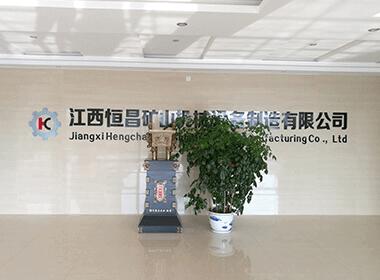 恒昌矿山机械厂家